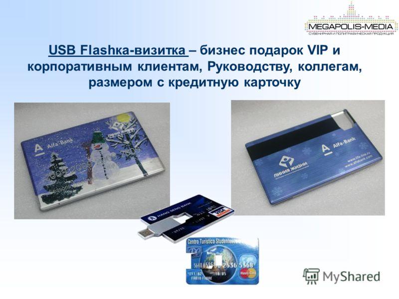 USB Flashка-визитка – бизнес подарок VIP и корпоративным клиентам, Руководству, коллегам, размером с кредитную карточку