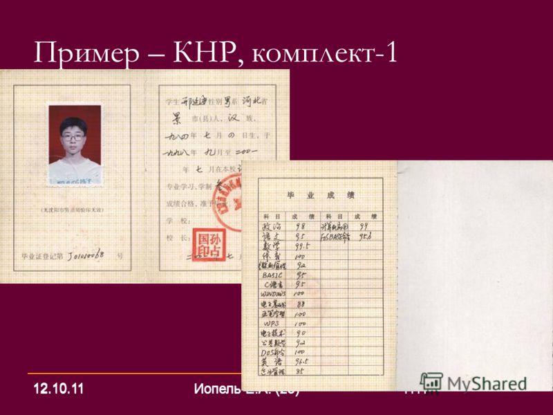 12.10.11 Иопель Е.А. (25) Пример – КНР, комплект-1 12.10.11 Иопель Е.А. (25) 1111