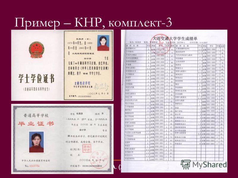 12.10.11 Иопель Е.А. (25) Пример – КНР, комплект-3 12.10.11 Иопель Е.А. (25) 1313 12.10.11