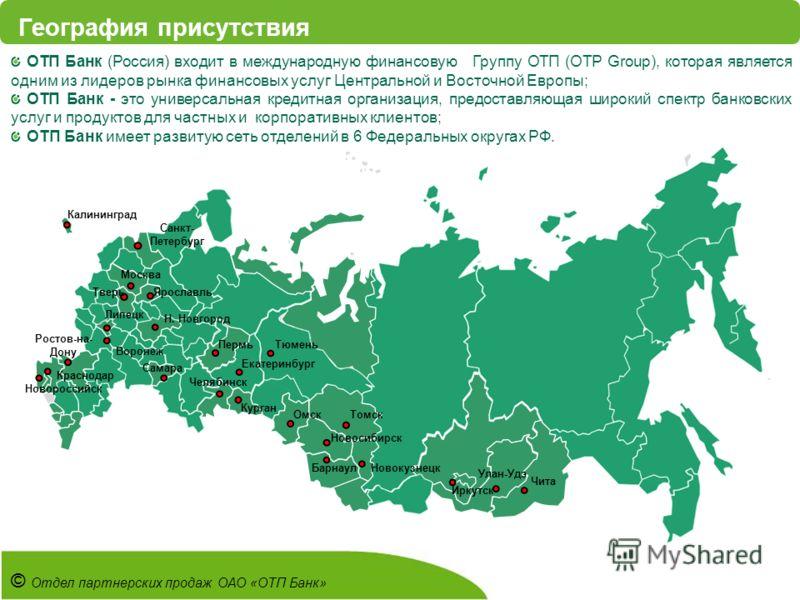 ОТП Банк (Россия) входит в международную финансовую Группу ОТП (OTP Group), которая является одним из лидеров рынка финансовых услуг Центральной и Восточной Европы; ОТП Банк - это универсальная кредитная организация, предоставляющая широкий спектр ба