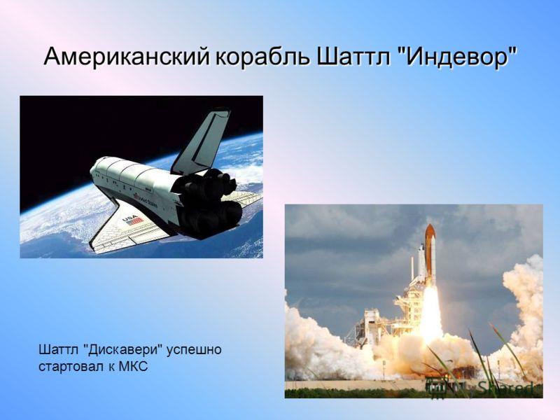 Американский корабль Шаттл Индевор Шаттл Дискавери успешно стартовал к МКС