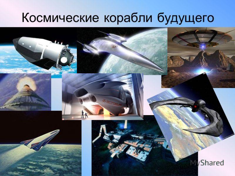 Космические корабли будущего