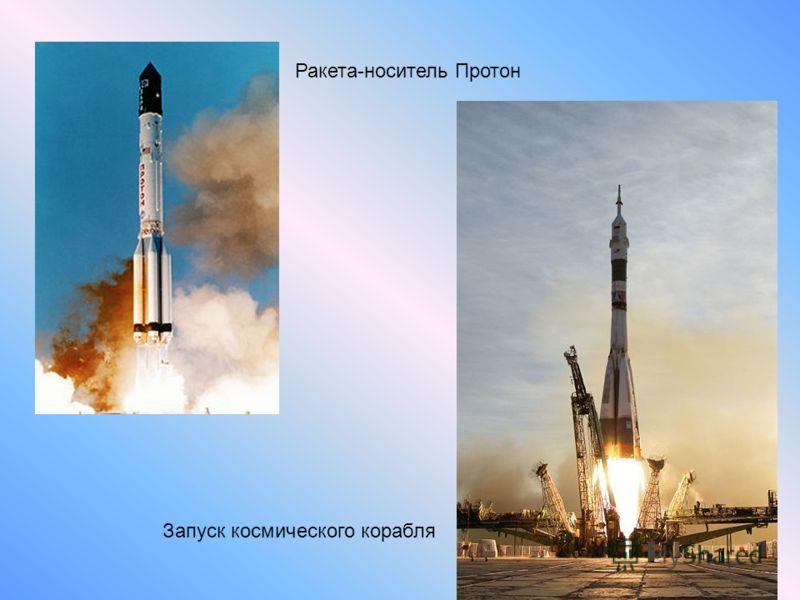 Ракета-носитель Протон Запуск космического корабля