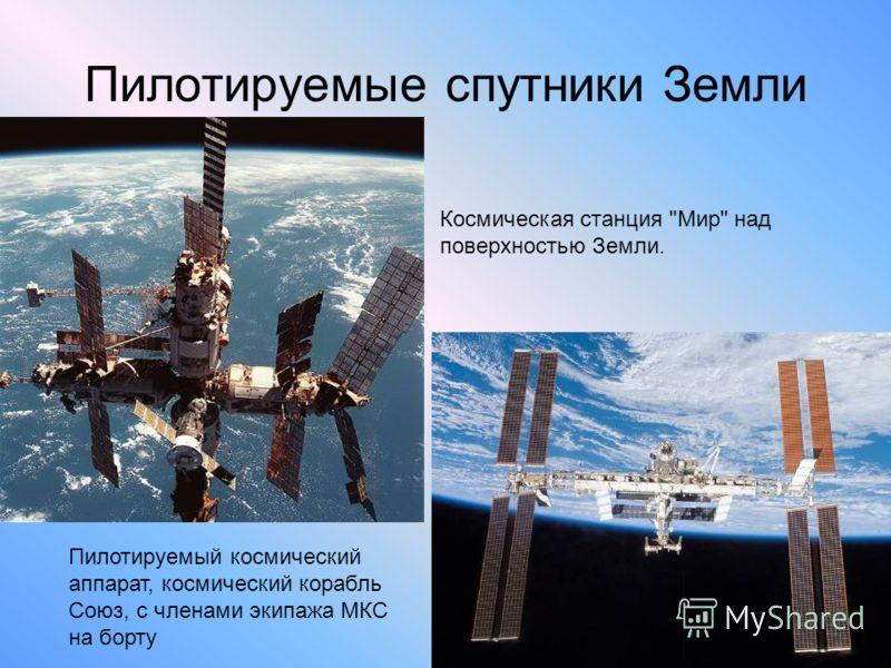 Пилотируемые спутники Земли Космическая станция Мир над поверхностью Земли. Пилотируемый космический аппарат, космический корабль Союз, с членами экипажа МКС на борту