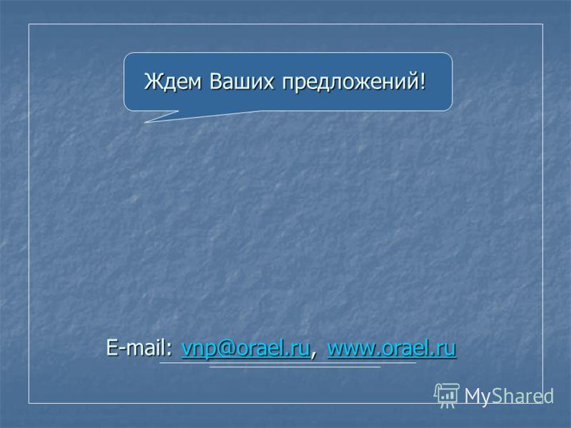 Ждем Ваших предложений! E-mail: vnp@orael.ru, www.orael.ru vnp@orael.ruwww.orael.ruvnp@orael.ruwww.orael.ru