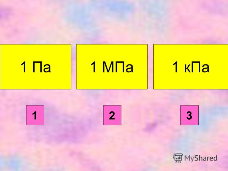 1 Па1 кПа1 МПа 123