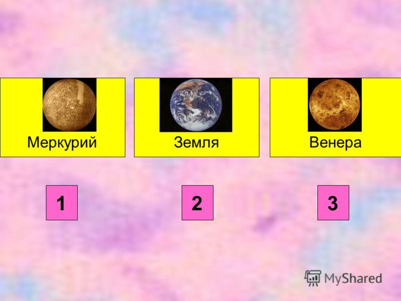 МеркурийВенераЗемля 123