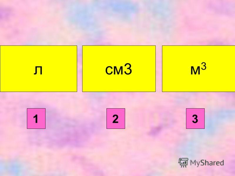 м3м3 лсм3 123