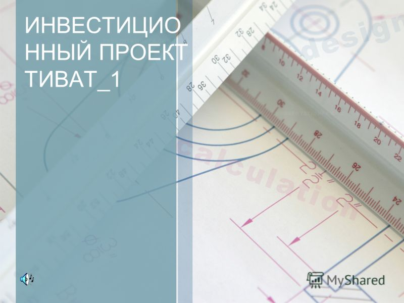 ИНВЕСТИЦИО ННЫЙ ПРОЕКТ ТИВАТ_1