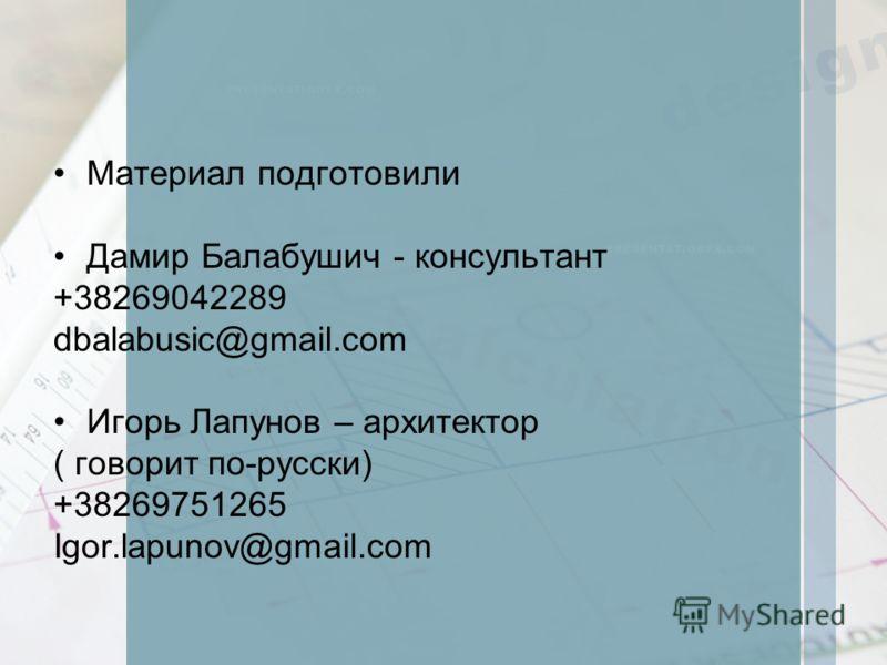 Материал подготовили Дамир Балабушич - консультант +38269042289 dbalabusic@gmail.com Игорь Лапунов – архитектор ( говорит по-русски) +38269751265 Igor.lapunov@gmail.com