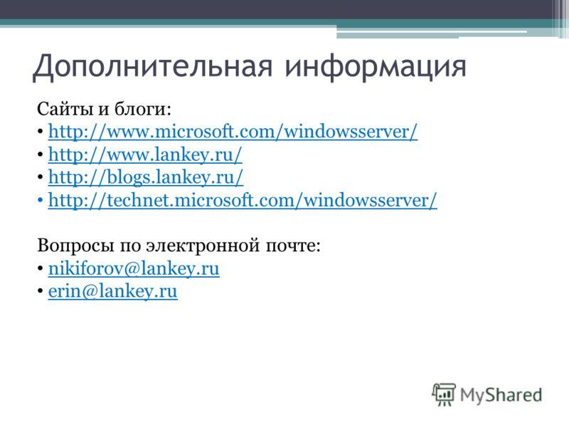 Дополнительная информация Сайты и блоги: http://www.microsoft.com/windowsserver/ http://www.lankey.ru/ http://blogs.lankey.ru/ http://technet.microsoft.com/windowsserver/ Вопросы по электронной почте: nikiforov@lankey.ru erin@lankey.ru
