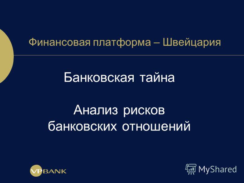 Финансовая платформа – Швейцария Банковская тайна Анализ рисков банковских отношений