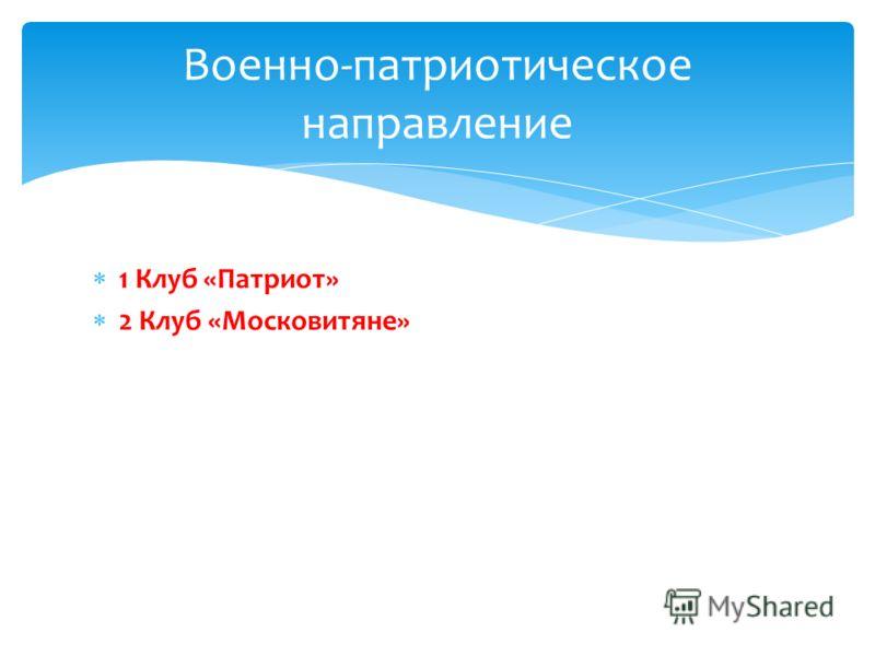 Военно-патриотическое направление 1 Клуб «Патриот» 2 Клуб «Московитяне»