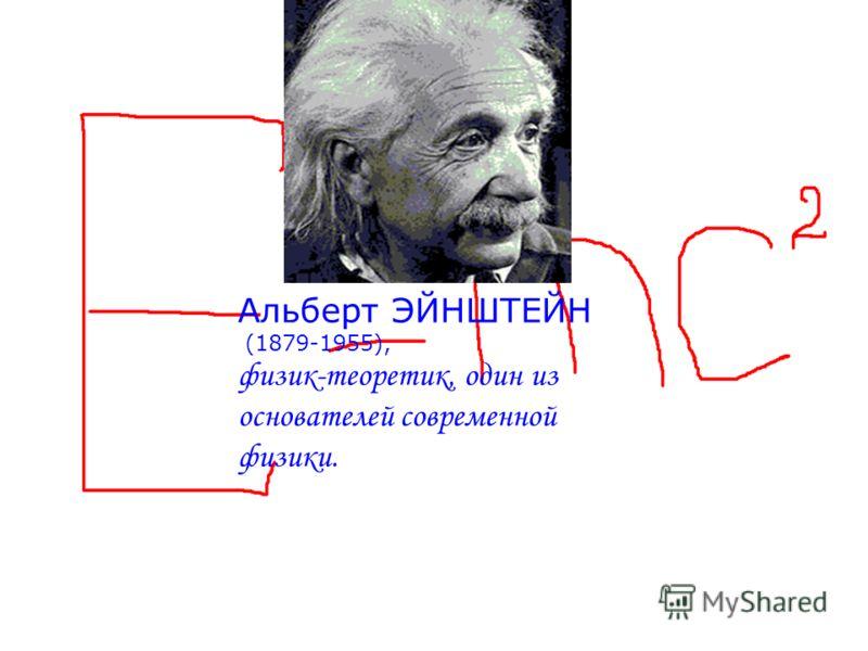 Альберт ЭЙНШТЕЙН (1879-1955), физик-теоретик, один из основателей современной физики.