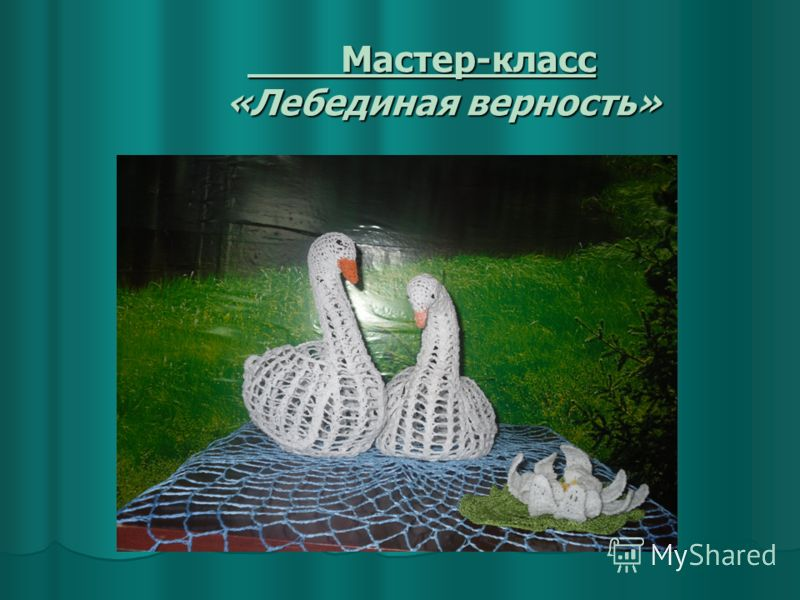 Мастер-класс «Лебединая верность» Мастер-класс «Лебединая верность»