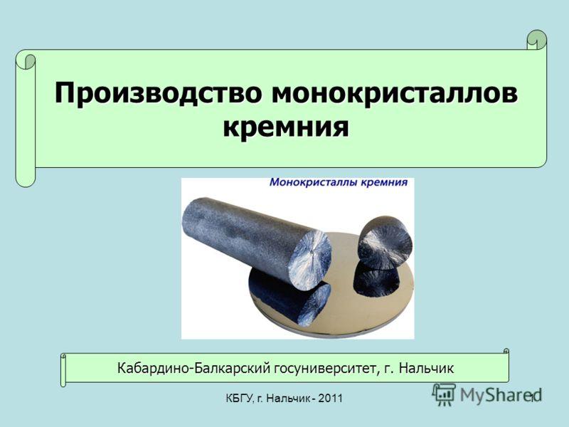 КБГУ, г. Нальчик - 20111 Производство монокристаллов кремния Кабардино-Балкарский госуниверситет, г. Нальчик