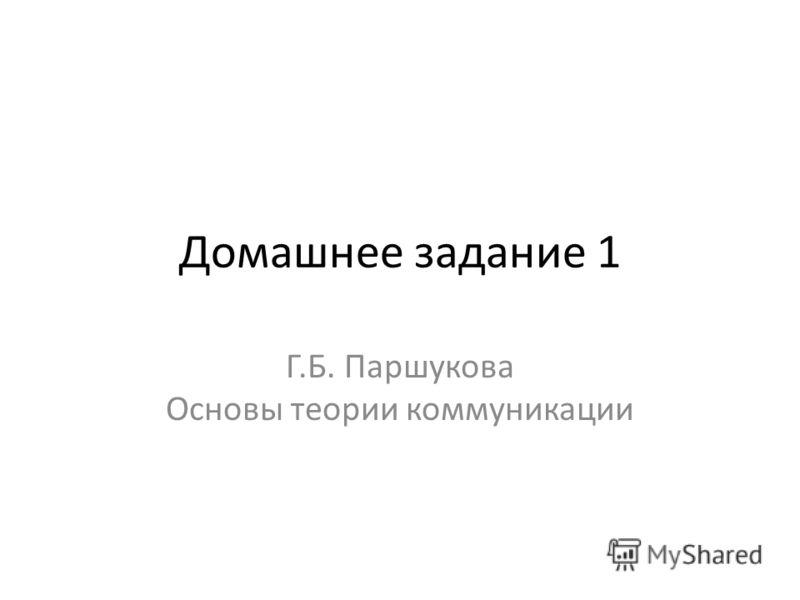 Домашнее задание 1 Г.Б. Паршукова Основы теории коммуникации