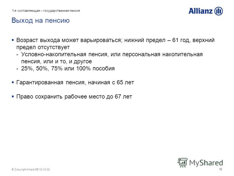 10 © Copyright Allianz SE 12-08-07 Выход на пенсию Возраст выхода может варьироваться; нижний предел – 61 год, верхний предел отсутствует -Условно-накопительная пенсия, или персональная накопительная пенсия, или и то, и другое -25%, 50%, 75% или 100%