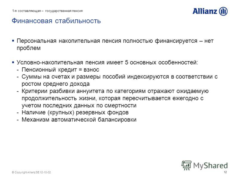 12 © Copyright Allianz SE 12-08-07 Финансовая стабильность Персональная накопительная пенсия полностью финансируется – нет проблем Условно-накопительная пенсия имеет 5 основных особенностей: -Пенсионный кредит = взнос -Суммы на счетах и размеры пособ