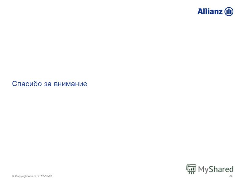 24 © Copyright Allianz SE 12-08-07 Спасибо за внимание