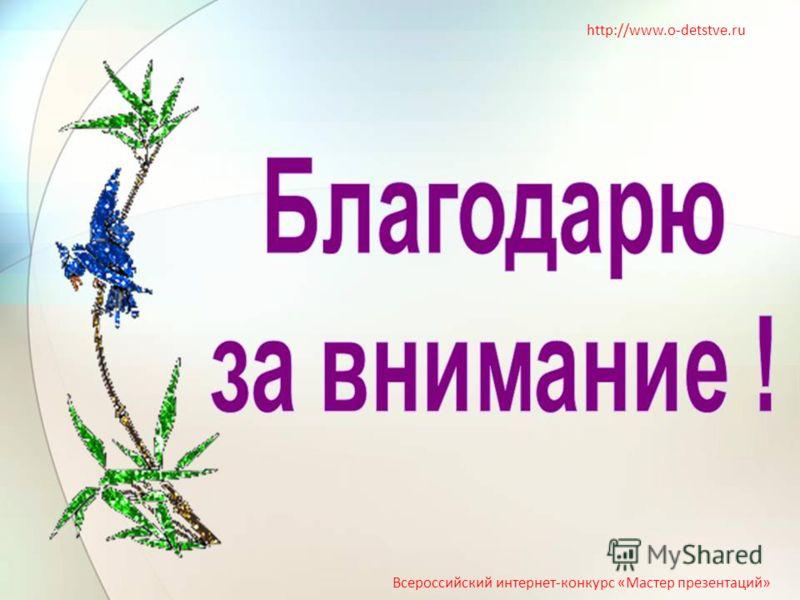 http://www.o-detstve.ru Всероссийский интернет-конкурс «Мастер презентаций»