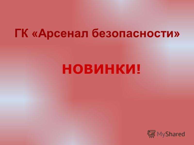 ГК «Арсенал безопасности» НОВИНКИ!