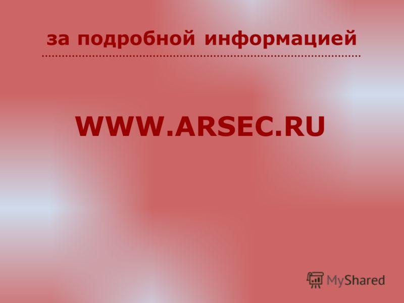 за подробной информацией WWW.ARSEC.RU
