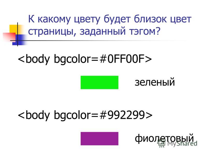 К какому цвету будет близок цвет страницы, заданный тэгом? зеленый фиолетовый