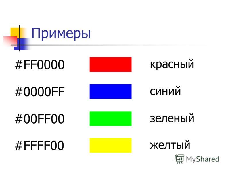 Примеры #FF0000 красный #0000FF синий #00FF00 зеленый #FFFF00 желтый