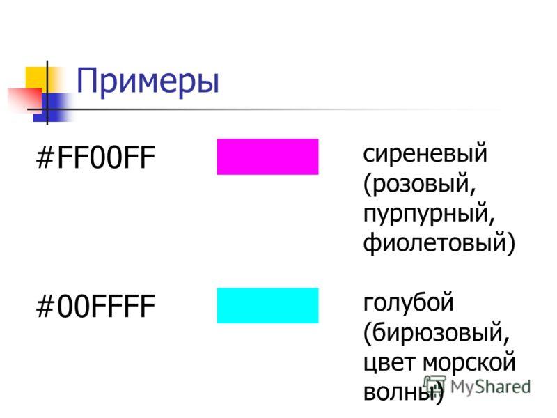 Примеры #FF00FF сиреневый (розовый, пурпурный, фиолетовый) #00FFFF голубой (бирюзовый, цвет морской волны)