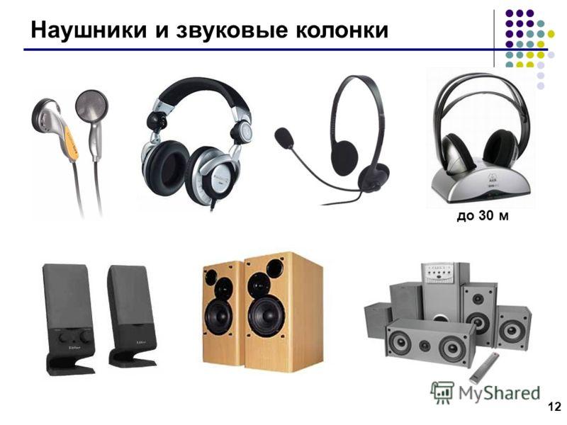 12 Наушники и звуковые колонки до 30 м