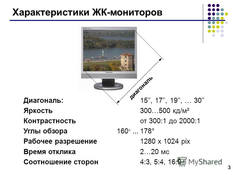 3 Характеристики ЖК-мониторов диагональ Диагональ: 15, 17, 19, … 30 Яркость 300…500 кд/м² Контрастность от 300:1 до 2000:1 Углы обзора 160 ° … 178° Рабочее разрешение1280 x 1024 pix Время отклика 2…20 мс Соотношение сторон 4:3, 5:4, 16:9