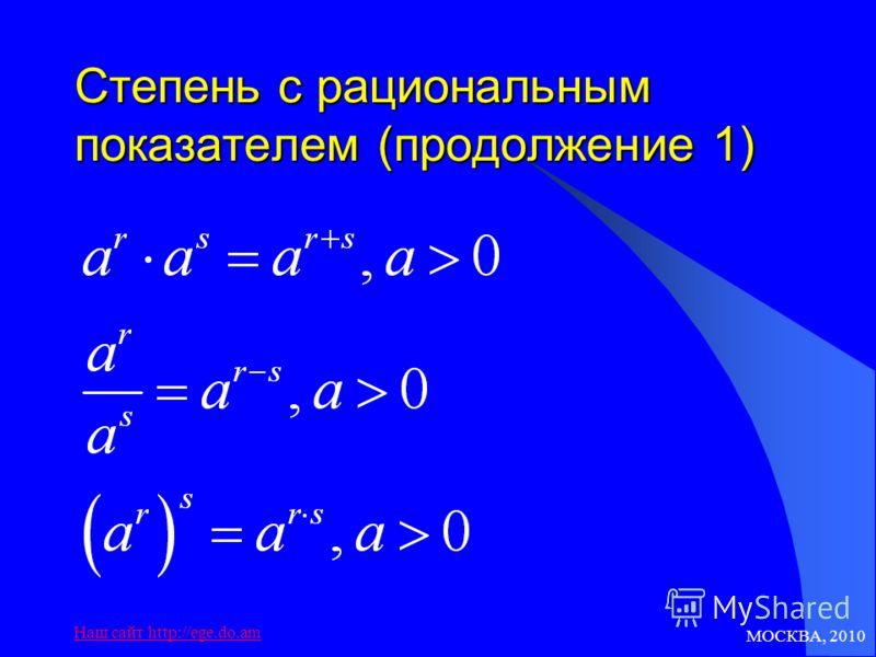 МОСКВА, 2010 Наш сайт http://ege.do.am Степень с рациональным показателем (продолжение 1)