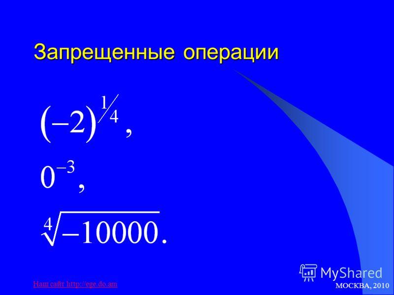 МОСКВА, 2010 Наш сайт http://ege.do.am Запрещенные операции