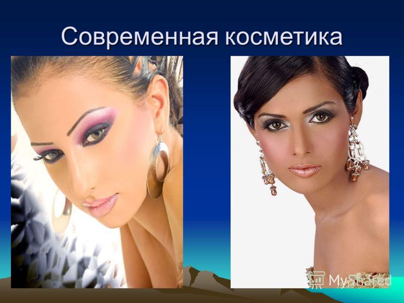 Современная косметика