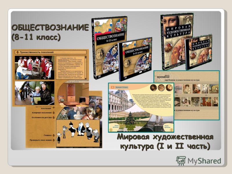 ОБЩЕСТВОЗНАНИЕ (8-11 класс) ОБЩЕСТВОЗНАНИЕ (8-11 класс) Мировая художественная культура (I и II часть) Мировая художественная культура (I и II часть)