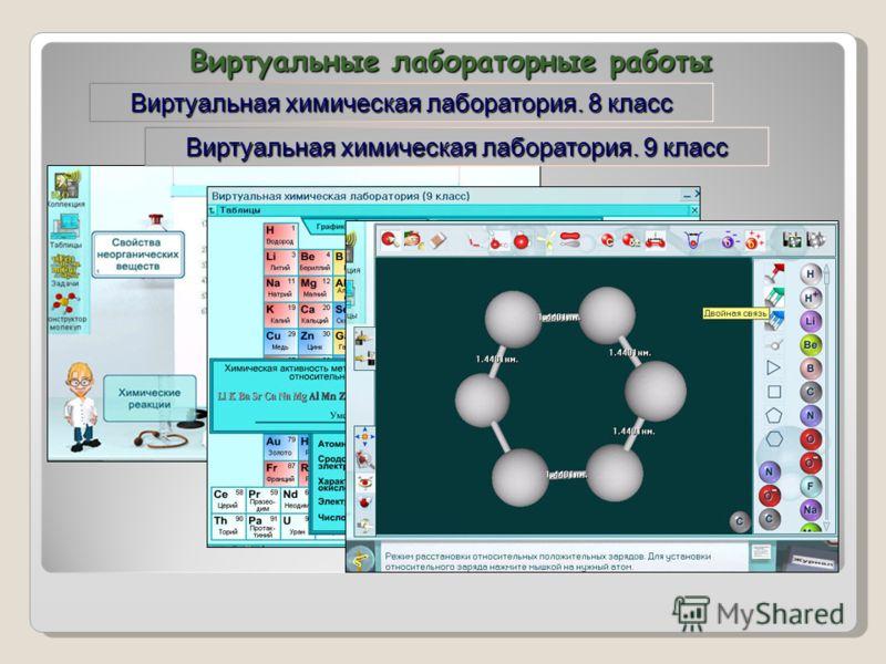 Виртуальная химическая лаборатория. 8 класс Виртуальные лабораторные работы Виртуальная химическая лаборатория. 9 класс