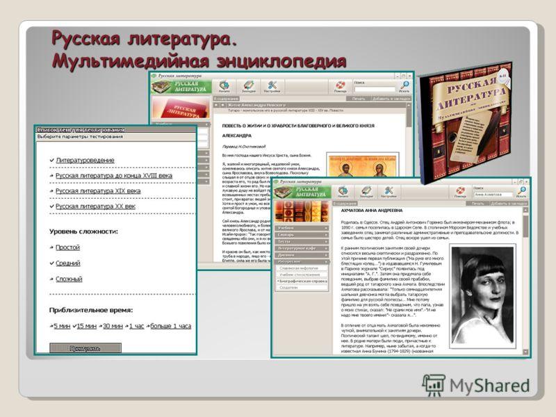 Русская литература. Мультимедийная энциклопедия