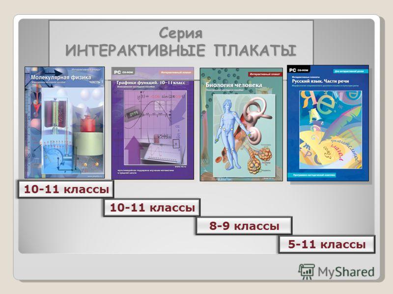 Серия ИНТЕРАКТИВНЫЕ ПЛАКАТЫ 10-11 классы 8-9 классы 5-11 классы