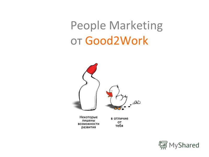 People Marketing от Good2Work