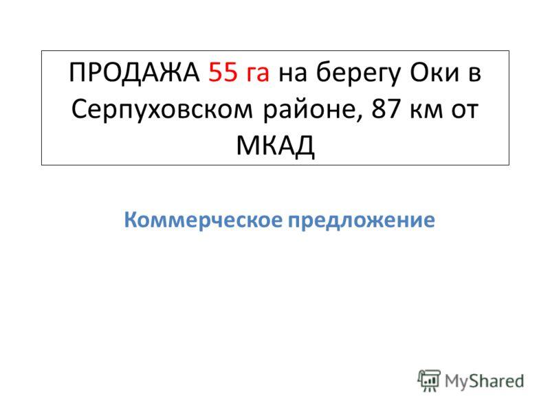 ПРОДАЖА 55 га на берегу Оки в Серпуховском районе, 87 км от МКАД Коммерческое предложение