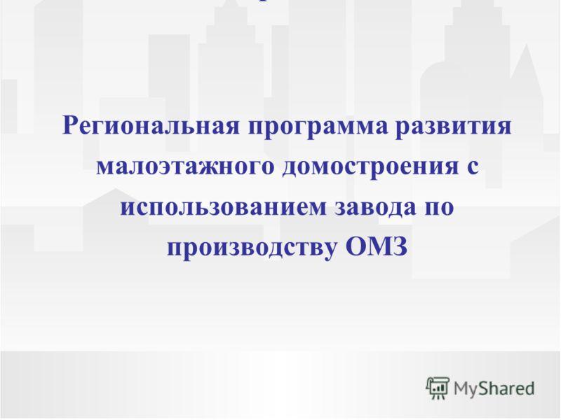 Вариант Региональная программа развития малоэтажного домостроения с использованием завода по производству ОМЗ