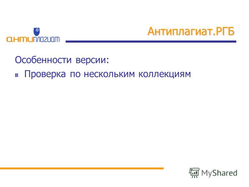 Антиплагиат.РГБ Особенности версии: Проверка по нескольким коллекциям