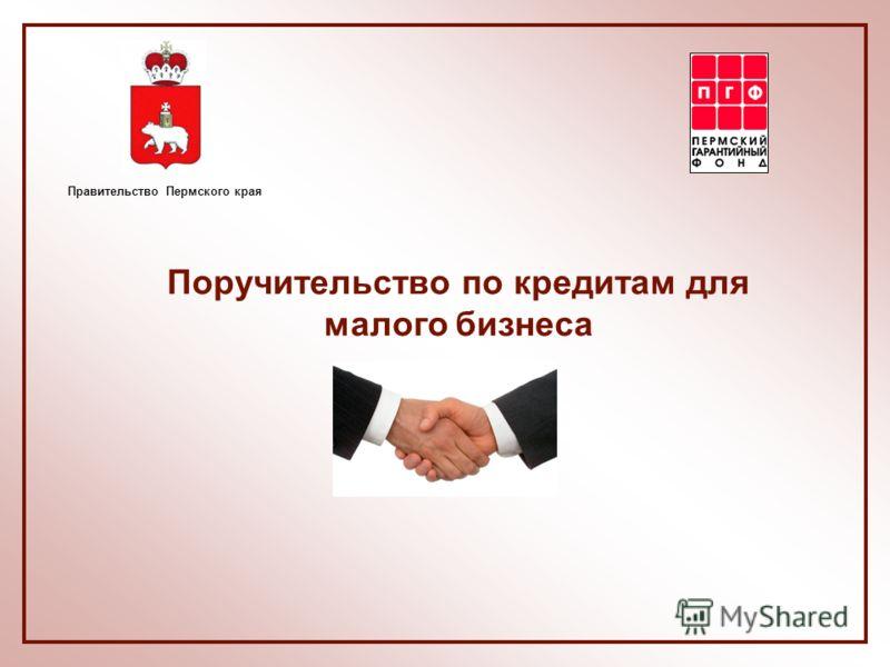 Поручительство по кредитам для малого бизнеса Правительство Пермского края