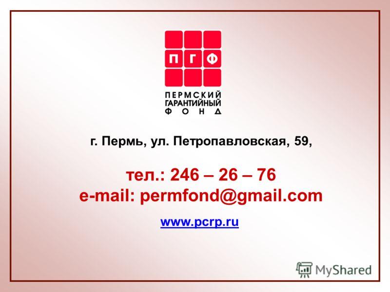 г. Пермь, ул. Петропавловская, 59, тел.: 246 – 26 – 76 e-mail: permfond@gmail.com www.pcrp.ru