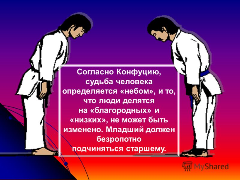 Согласно Конфуцию, судьба человека определяется «небом», и то, что люди делятся на «благородных» и «низких», не может быть изменено. Младший должен безропотно подчиняться старшему.
