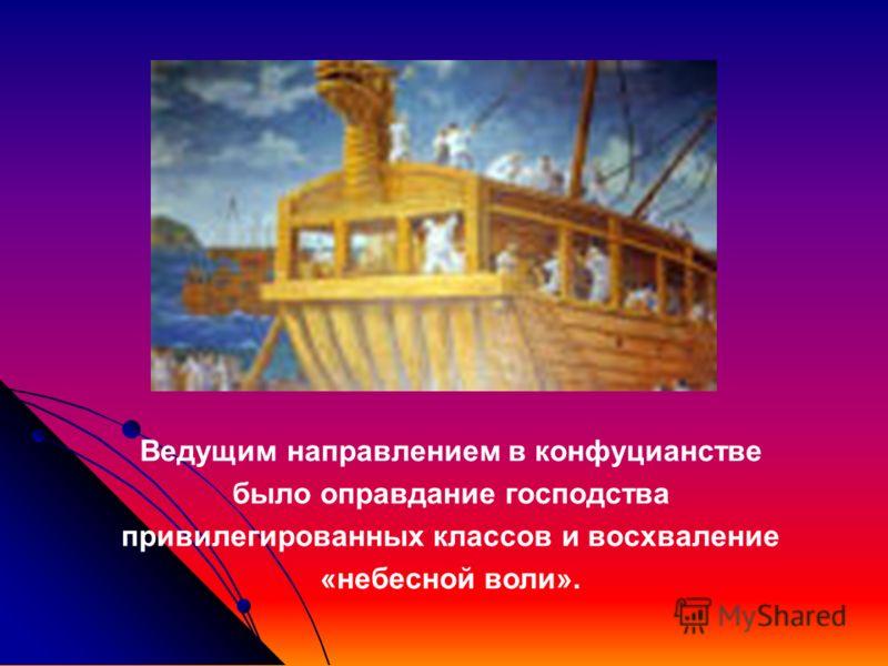 Ведущим направлением в конфуцианстве было оправдание господства привилегированных классов и восхваление «небесной воли».