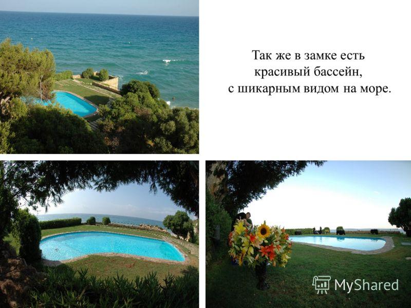 Так же в замке есть красивый бассейн, с шикарным видом на море.