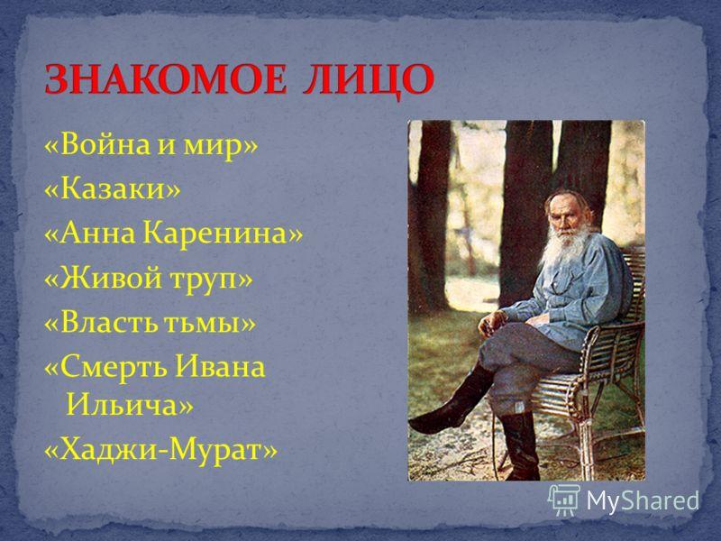 «Война и мир» «Казаки» «Анна Каренина» «Живой труп» «Власть тьмы» «Смерть Ивана Ильича» «Хаджи-Мурат»