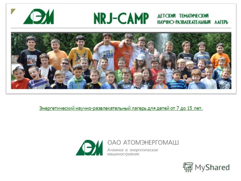 Энергетический научно-развлекательный лагерь для детей от 7 до 15 лет.